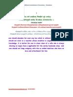 Sanskrit Vedic Slokas With Meaning -English-Tamil