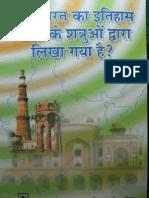 क्या भारत का इतिहास भारत के शत्रुयों द्वारा लिखा गया है