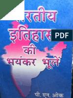 भारतीय इतिहास की भयंकर भूल