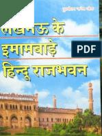 लखनऊ के इमामबाड़े हिन्दू राजभवन हैं