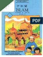Islam for Children Chinese
