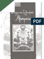 Μυστήρια της Σεξουαλικής Αλχημείας.