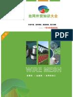 Wire mesh knowledge