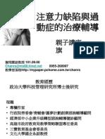 101.09.00-注意力缺陷與過動症的治療輔導-詹翔霖教授