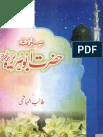 Seerat Hazrat Abu Huraira