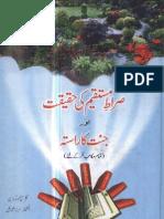 Siraat E Mustaqeem Ki Haqeeqat Aur Jannat Ka Raasta