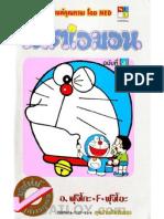 04 Doraemon