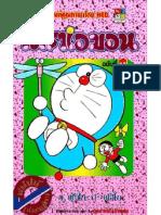 18 Doraemon