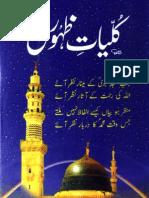 Kulyat-Zahori by - Muhammad Ali Zahori