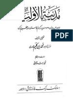 Madina-tul-Olia by - Muhammad Deen Kaleem
