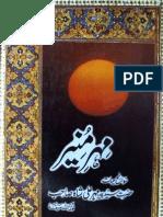 Meher Muneer Sawanah Hayat Hazrat Meher Ali Shah Sahab by - Molana Faiz Ahmad Sahab