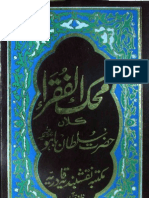 Sira-ul-Urfa Kalan by - Hazrat Sultan Bahoo