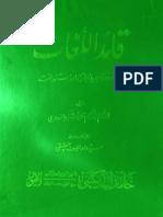 Quaid-ul-Loughat by - Abou Naeem Abdul Hakeem Khan Nashter