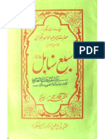 Sab-e-Snabal by - Saeed Sadat Balghram Meer Abdul Wahid Balghrami