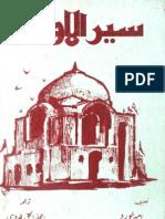 Sair-ul-Oliya by - Saeed Muhammad Mubarik Ilwi Karmani