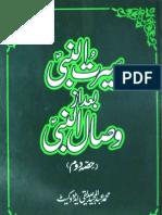 Seerat-ul-Nabi Badaz Wasal-ul-Nabi(Part 2) by - Muhammad Abdul Majeed Saddiqui