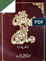 Seerat-ul-Nabi Badaz Wasal-ul-Nabi(Part 4) by - Muhammad Abdul Majeed Saddiqui