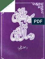 Seerat-ul-Nabi Badaz Wasal-ul-Nabi(Part 5) by - Muhammad Abdul Majeed Saddiqui
