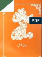 Seerat-ul-Nabi Badaz Wasal-ul-Nabi(Part 6) by - Muhammad Abdul Majeed Saddiqui