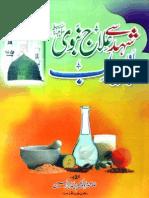 Shahad Se Ilaaj-e-Nabvi Aur Jadeed Teeb by - Hakeem Saeed Abrar Hussain Shah