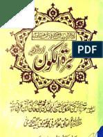 Shajra-tul-Koon by - Shaikh Akbar Ibn-e-Arbi