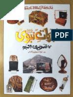 Tabarkat-e-Nabwi Ka Tasveeri Album by - Molana Arslan Bin Akther Maman