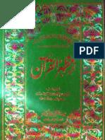Tafseer Mazhar-ul-Quran 2 by - Mufti Shah Muhammad Mazhar Ullah Dahlwi