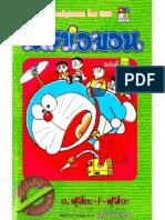 22 Doraemon