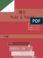 1001美學概論 - 裸女