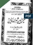 Tazkara-e-Hussain(r.a) by Sufi Barkat Ali