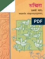 Sanskrit Book Pdf