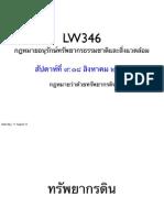 สไลด์ประกอบการบรรยายวิชา LW346 สัปดาห์ที่ ๙ (๑๘ สิงหาคม ๒๕๕๕)
