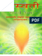 NCERT Sanskrit Bhaswati Class XI