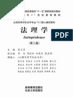法理学(张文显高教第三版)