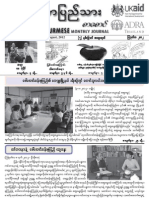 The Burmese Journal(August-2012)