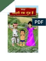 Life is an Echo (Hindi)
