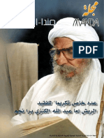 مجلة مندا-المعرفة - العدد الرابع لسنة 2010