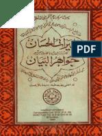 00299 Al Khairat Ul Hisan Ur