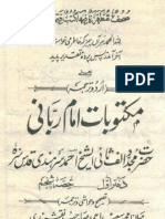 Maktubat Imam e Rabbani 1-5