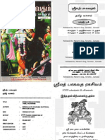 Bhagavatam In Tamil Book