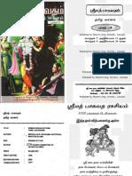 Srimad Bhagavatham Vol 04 of 7 (Original Tamil Transloation, 1908)