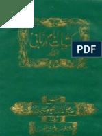 Maktubat Imam e Rabbani 1-1