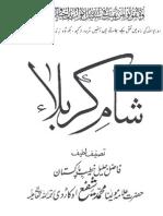 Sham e Karbala by Allama Shafi Okarvi