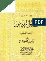 Qasas Ul Nabiyyen Vol 3 Nashriat e Islam