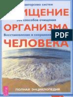 Ochishchenie organizma ensiklopedia
