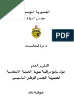 2012-06 - Rapport sur le financement de la campagne électorale du 23/10/2011 en Tunisie