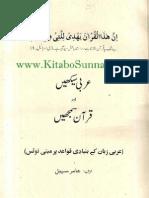 Arbi Seekhain Aor Qur'aan Samjhain