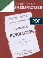 Kropotkin Η Μεγάλη Επανάσταση