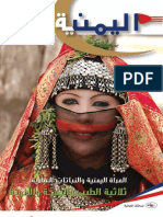 Yemenia Onboard Magazine Jul - Sep 2012 مجلة اليمنية