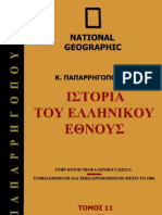 -Ιστορία-του-Ελληνικού-Έθνους-Τόμος-11-641-802-μ-Χ-History-of-the-Greek-Nation-Vol-11-641-802-A-D